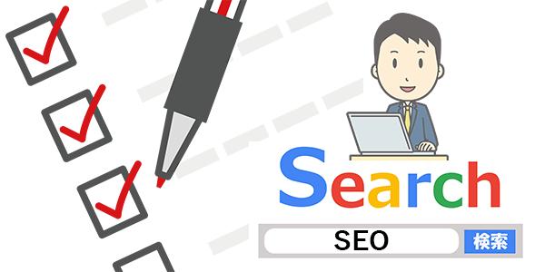 SEO(検索エンジン)対策の図