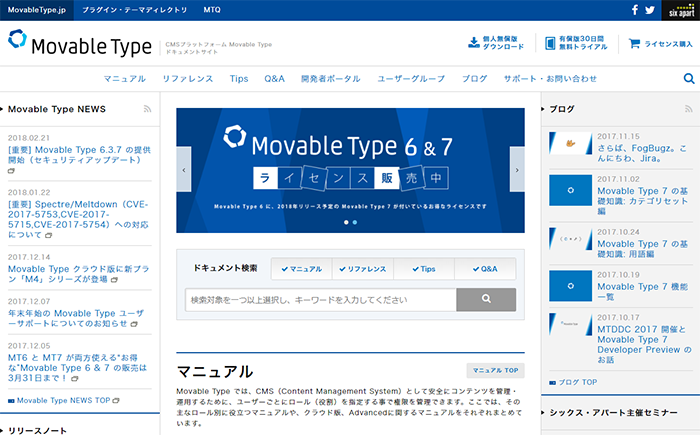 Movable Type公式サイト