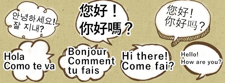 インバウンド対応で多言語サイトの作り方